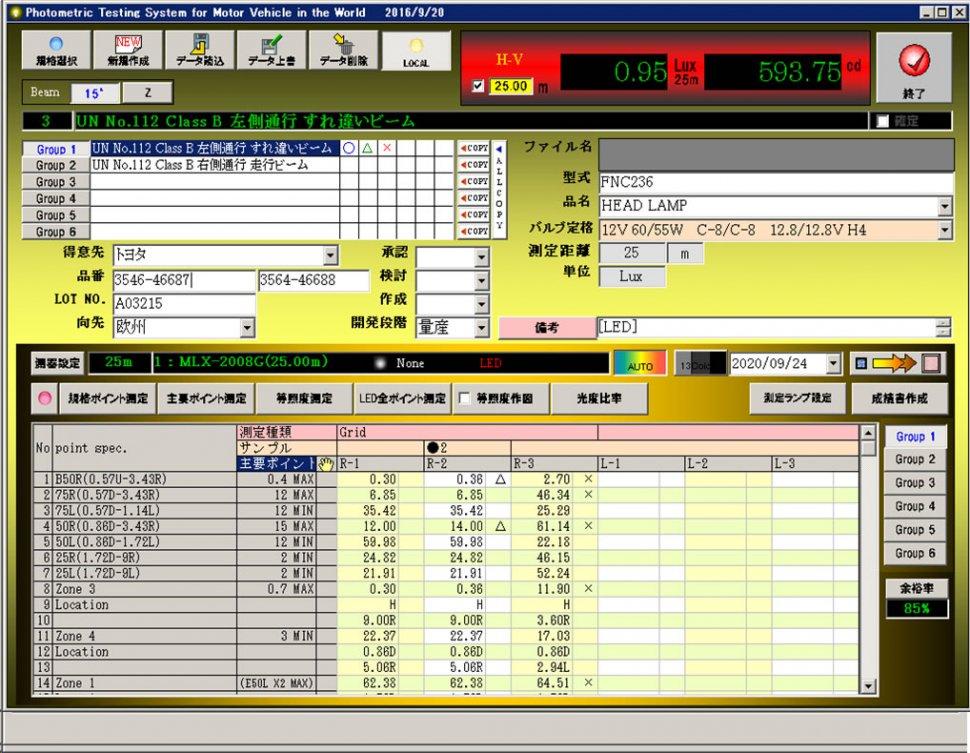 配光測定プログラム(第四世代)WMV4