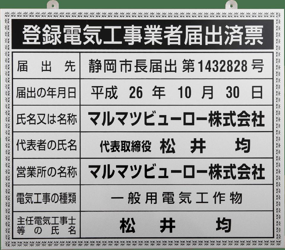 登録電気工業者届出済票